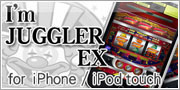 I'm JUGGLER EX for iPhone / iPod touch